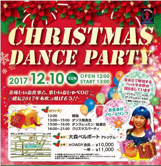 クリスマスパーティーのお知らせ