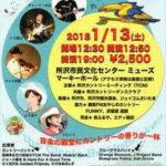 所沢カントリー・チャリティ音楽祭